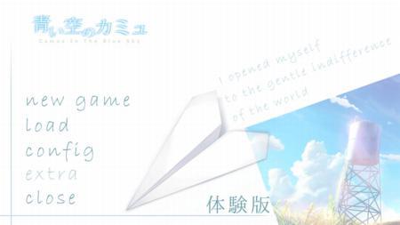 青い空のカミュ 体験版ver1.00