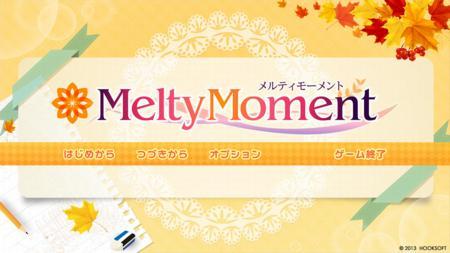 メルティモーメント体験版Ver1.00