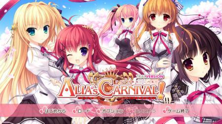 ALIA's CARNIVAL!体験版