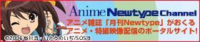 アニメNewtypeチャンネル