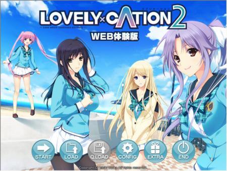 L×C2体験版Ver.1.00
