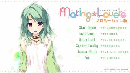 Making*Lovers プロモ版Ver1.00