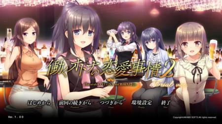働くオトナの恋愛事情2 体験版Version1.00