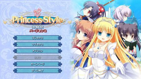 Princess-Style体験版2