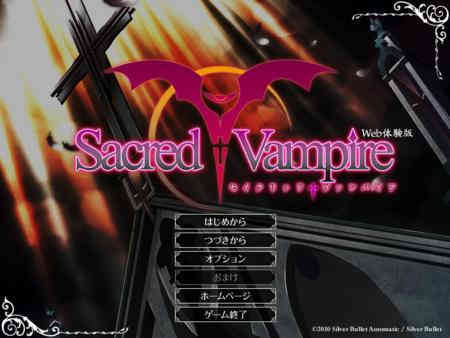 Sacred†Vampire体験版Ver1.00