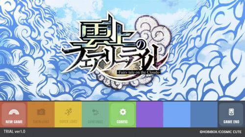 雲上のフェアリーテイル体験版ver1.0
